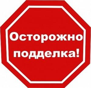 3481-ostorozhno_poddelka_rus